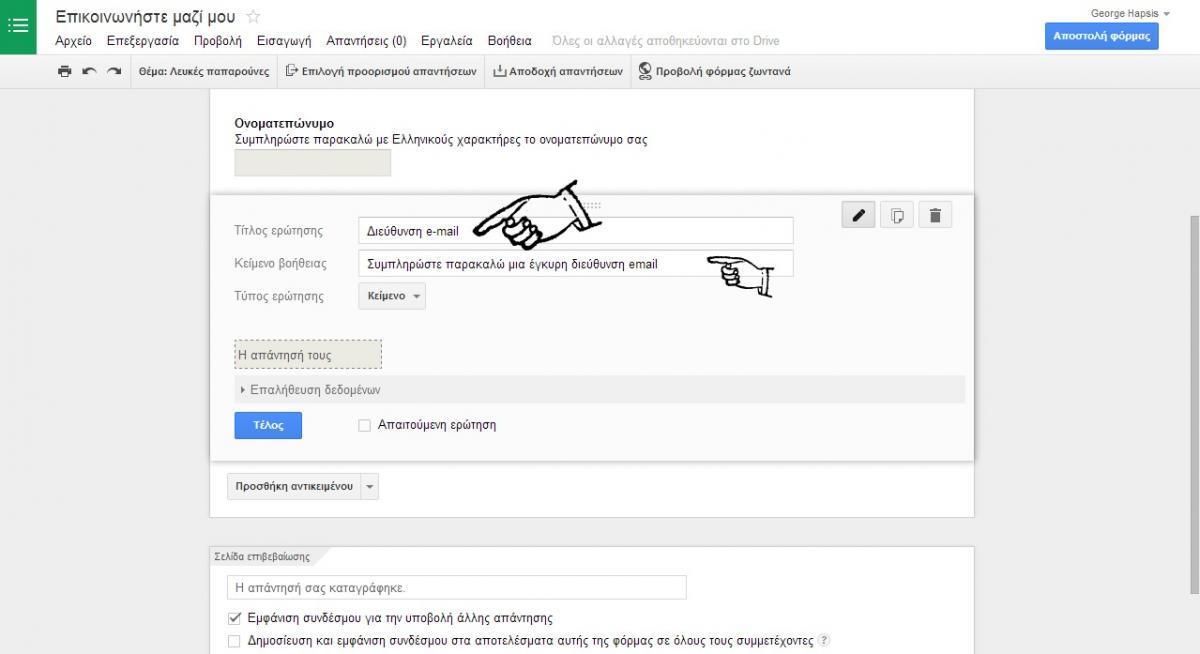 7.Συμπληρώνουμε στον τίτλο ερώτησης Διεύθυνση email και αν θέλουμε το Κείμενο βοήθειας.